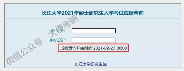 武汉大学考研成绩查询,26日前不出分,83+所院校确定查分时间