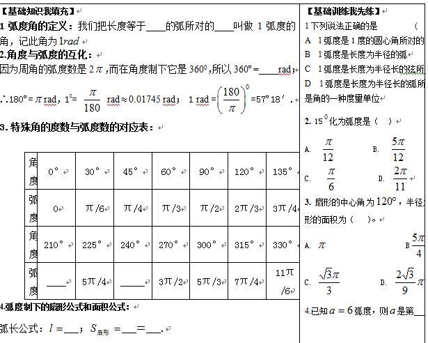 高中数学必修4:1.2弧度制及上课实施