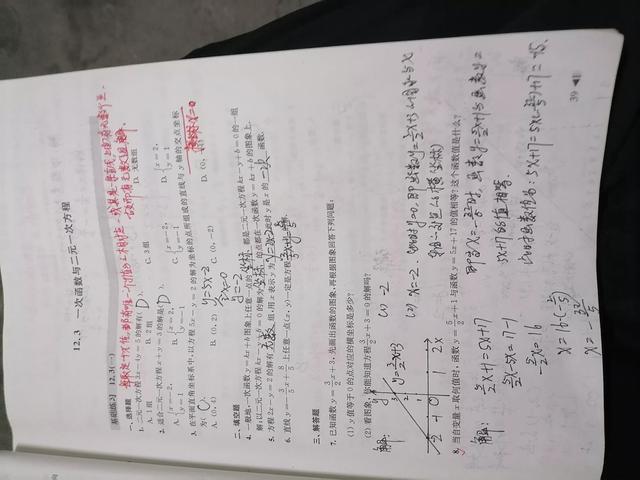 沪科版沪教版初中数学知识点网盘初中数学八年级上册同步练习 第12章 一次函数
