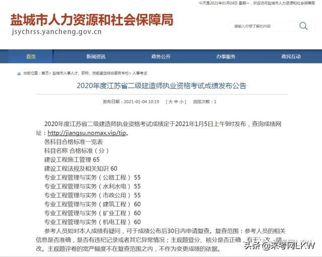 八大员成绩查询,江苏省公布2020年二级建造师考试成绩及合格分数线,来考网