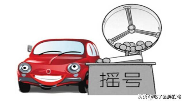 """摇号的条件,为何北京车指标""""一牌难求"""",摇号需要满足什么条件?"""