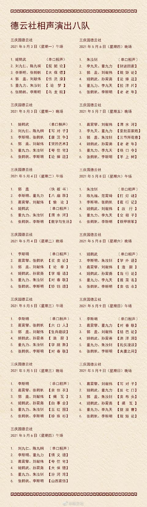 德云社演出节目单(2021年5月1日-5月9日)  全球新闻风头榜 第8张