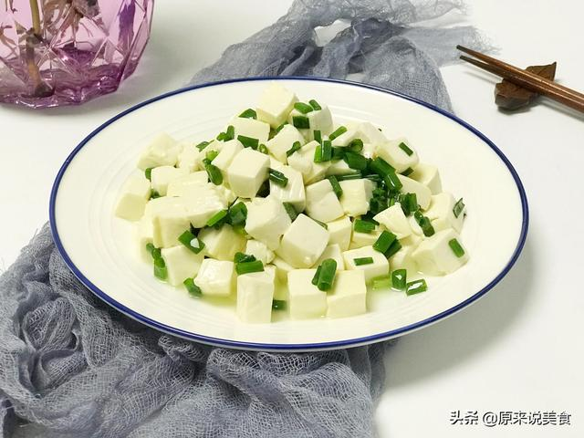 小葱拌豆腐的做法,小葱拌豆腐要想做出来饭店的味道,掌握1个技巧,大厨吃了都说好