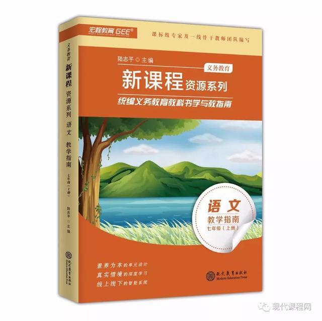 新课程资源系列 语文 学与教指南 七年级(上册)