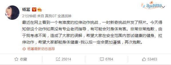 除开由于动漫画腰遭受异议外,巨龙在新浪微博出文表明要娶大幂幂