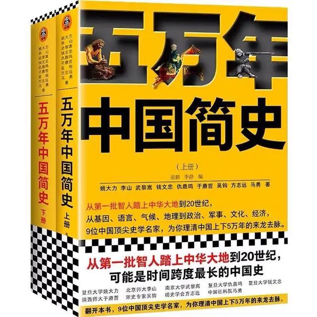 一日一书 ‖《五万年中国简史(全2册)》