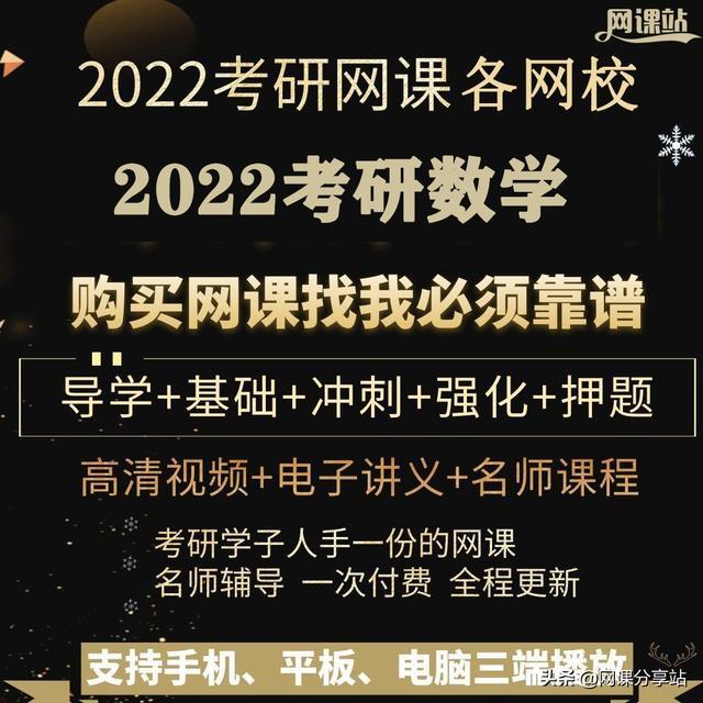 2022考研数学网课资料全集,新东方,张宇,汤家凤,李永乐,考虫