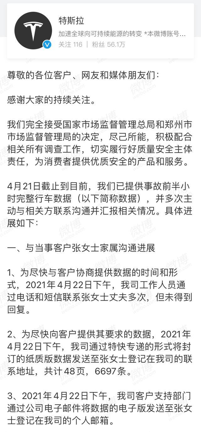 上海车展特斯拉汽车消费者维权事情