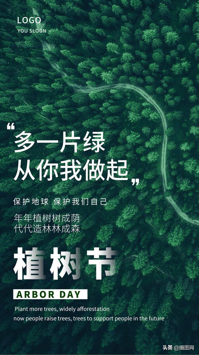 """海报图片,21张植树节创意借势海报来啦!多一棵绿树,少一点""""碳""""息"""
