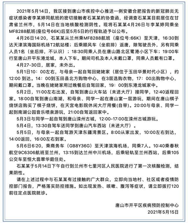 河北唐山开平区通报2名密接者轨迹,一人曾参加婚礼 全球新闻风头榜 第2张