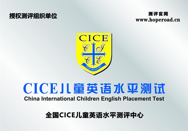 考拉儿童英语社区深圳龙华校区被授予剑桥CICE英语考点