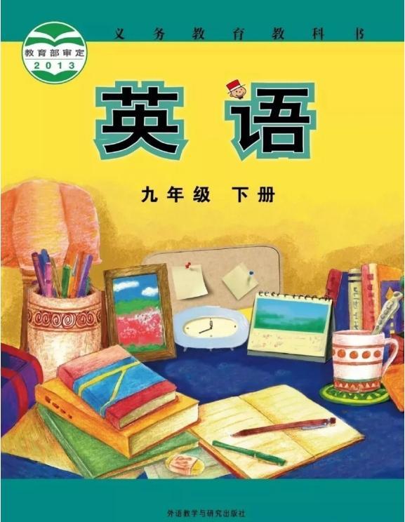 外研版英语九年级下册电子课本