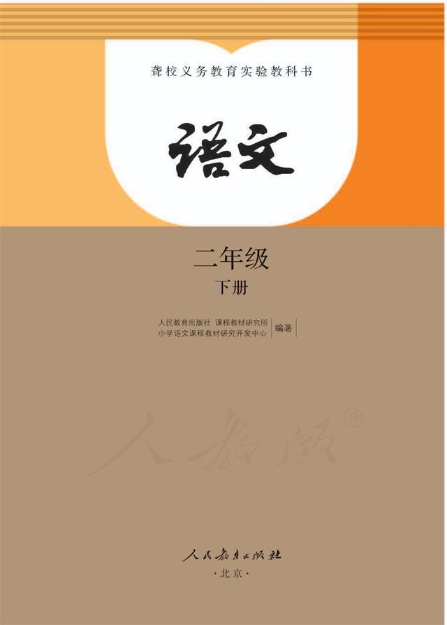 统编版小学语文二年级下册电子课本(部编人教版)