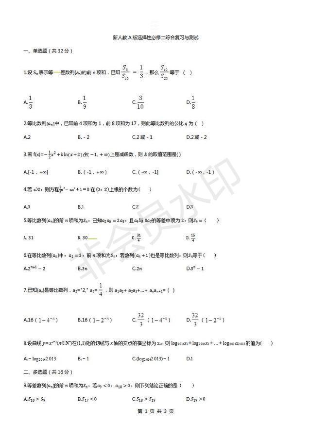 新人教A版选择性必修二高中数学综合测试题(含解析)