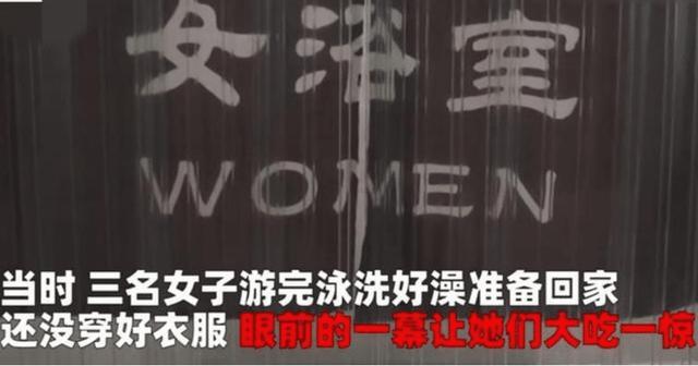 江苏一男子误闯健身会所女浴室,三名裸身女子正在穿衣服,被看女子退费却被拒绝 全球新闻风头榜 第1张