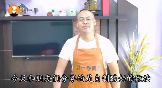 酸奶怎么做,酸奶还在外面买?老刘教你在家做,过程详细简单,看完你也会
