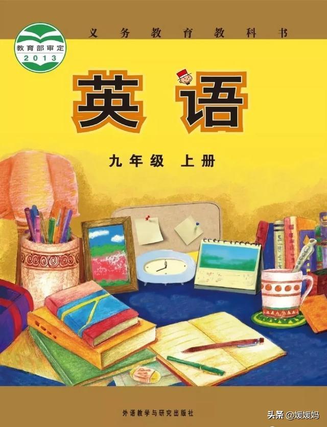外研社版英语九年级上册高清电子课本