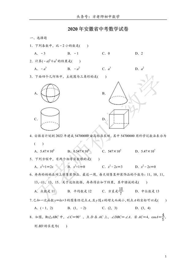 「中考数学」2020年安徽省中考数学试卷及答案