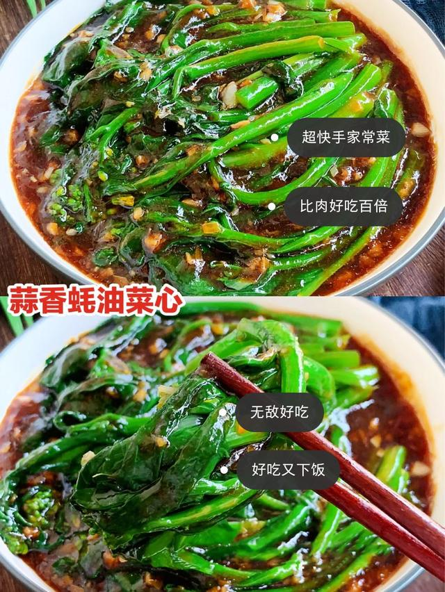 蚝油生菜怎么做,十分钟快手菜!比肉好吃百倍的蒜香蚝油菜心
