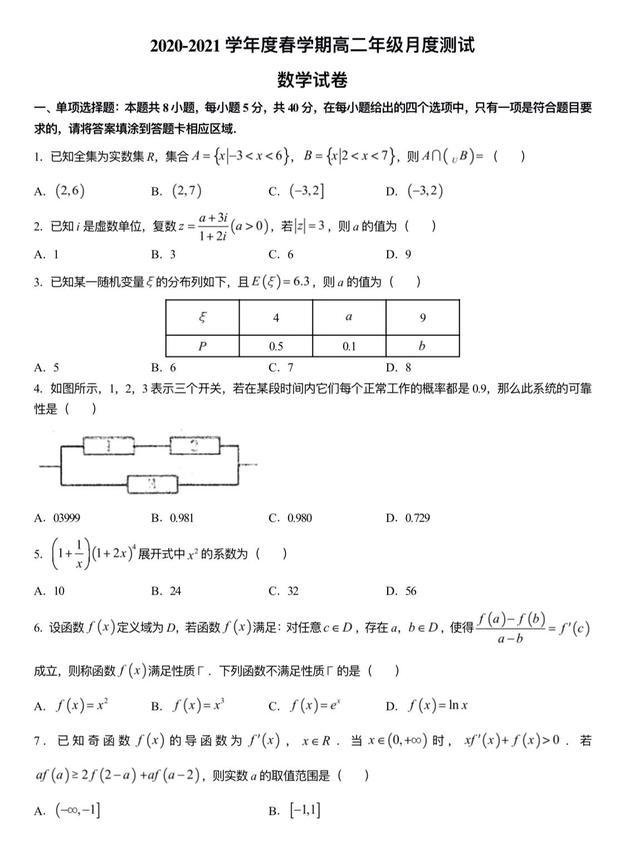 江苏省泰州中学2020/2021第二学期第二次月考数学试题