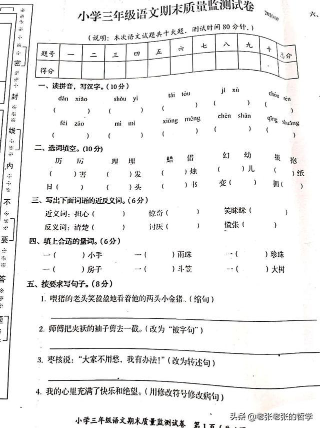 小学三年级数学语文期末测试,2021年