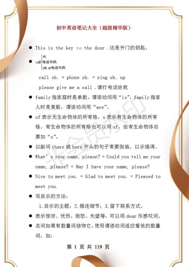 初中英语:语法精华版笔记大全,给孩子打印吃透了,保管次次120+