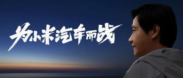 """小米雷军""""做东""""的中国新能源汽车""""会盟"""",终究会打开一场全新"""