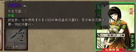 三国杀网页版,三国杀应变篇:这两把新武器,哪一把才是旷世神兵?