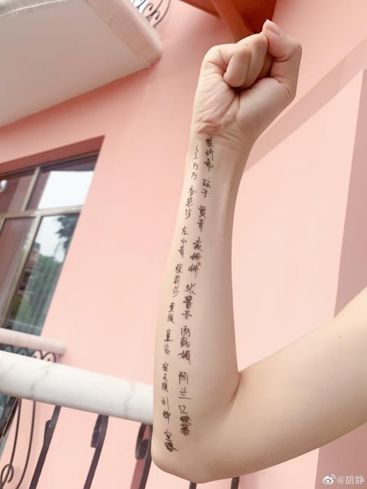 43岁胡静紧身白裙秀身材,透明肩带好曼妙,手臂写满30个姐姐名字 全球新闻风头榜 第3张