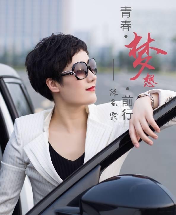 2020年34岁的陈飞霏,意气风发,年富力强,是冉冉上升的新