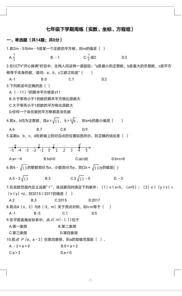 七年级下学期数学练习《实数、坐标、方程组》(难度大适合提升)