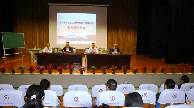 教研风采:川东北五市初中英语同课异构教学研讨活动在广安举行