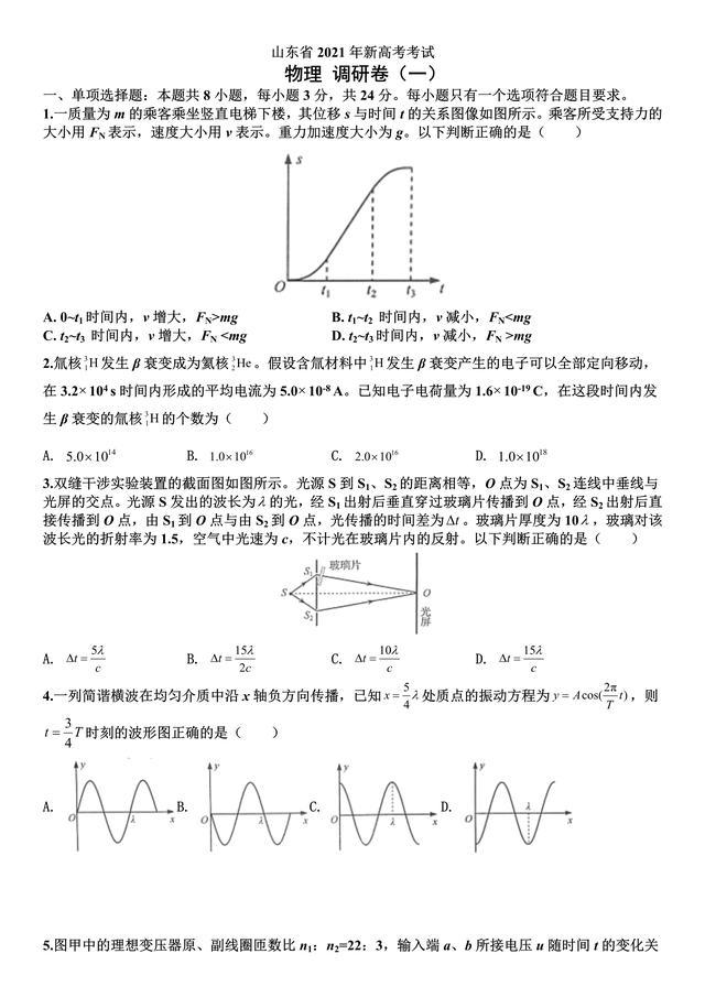 2021年新高考物理综合测试调研+押题卷(一)(山东专用)