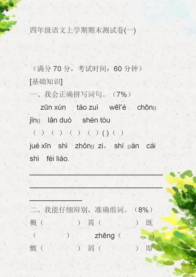 四年级语文:期末测试卷习题,建议家长打印一份给孩子提前练习