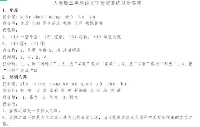 新版人教版五年级语文下册配套练习册答案