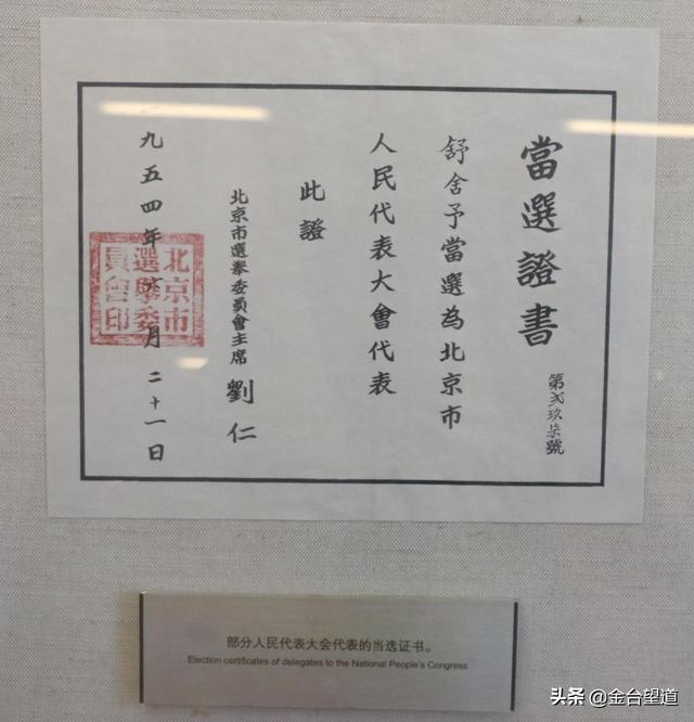人口普查的意义,作家老舍代表证:为这场前所未有的选举,中国进行第一次人口普查