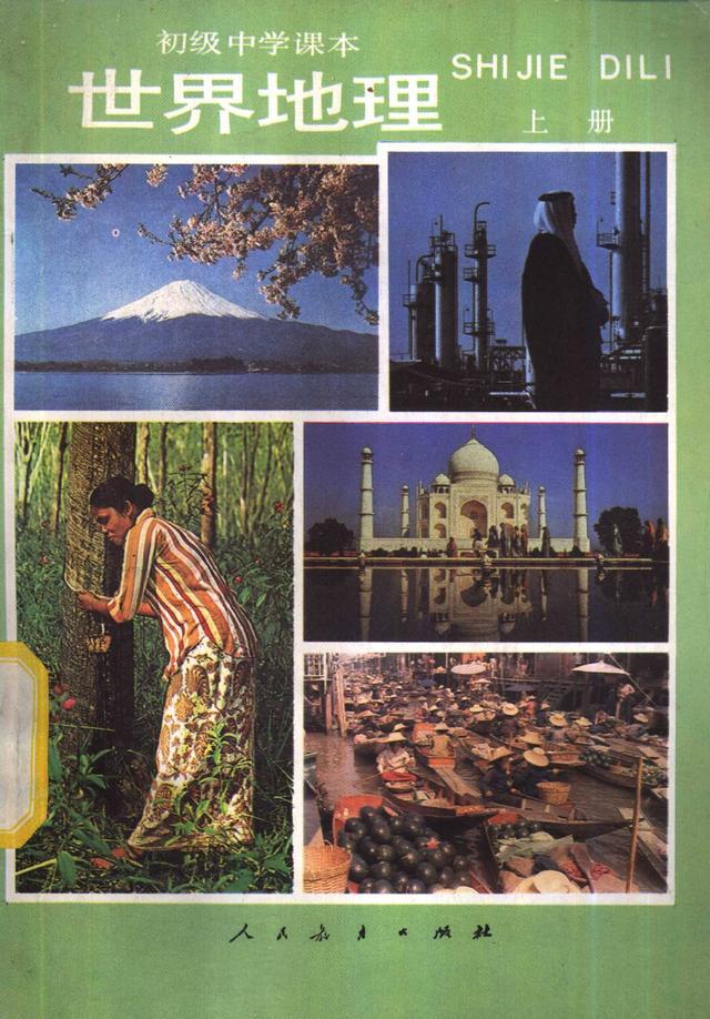 我们的初中课本《世界地理》上册(八十年代的教科书全本怀旧)