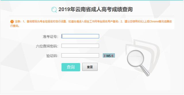 云南会考成绩查询,查成绩啦!云南省2019年成人高考考试成绩通知