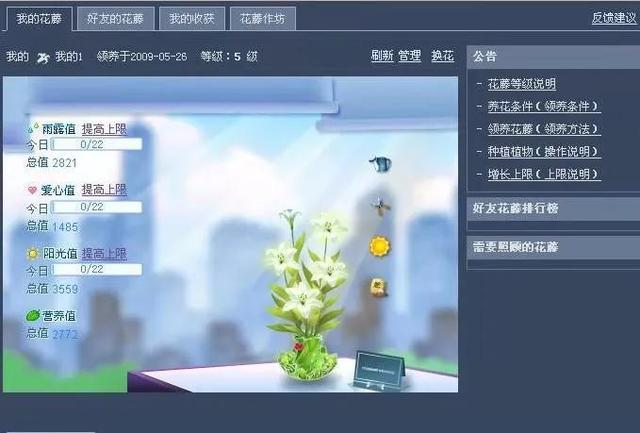 qq空间登录网页版,QQ空间游戏还能坚持多久!