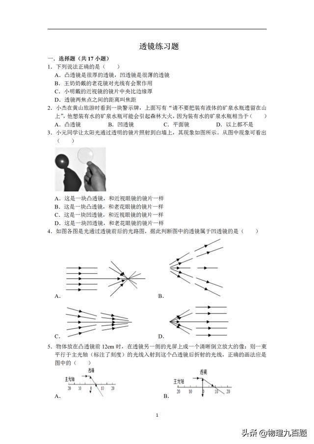 八上物理最难的内容来了,透镜的测试题来练一下,后面有解析