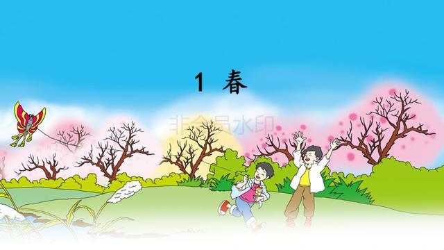 初中七年级语文上册第1课 春