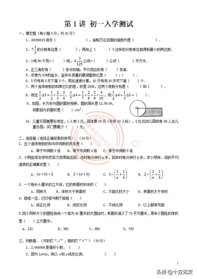 人教版七年级数学上册教材同步精品讲义Word版