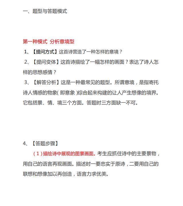可打印:2021高中语文秒杀诗歌鉴赏解析秘诀(附详细试题解答)