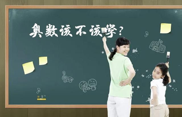 """""""奥数""""——深奥的数学游戏,到底该如何选择?"""