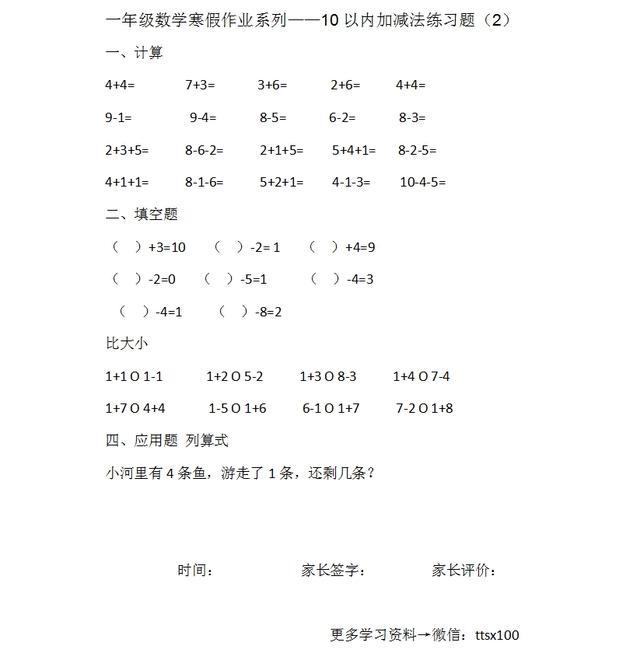 一年级数学寒假作业