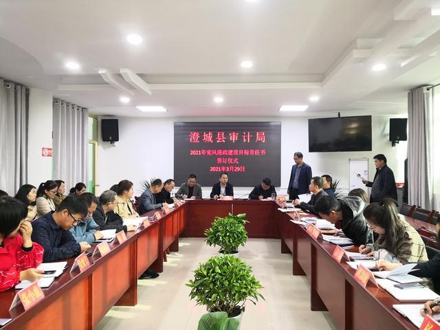 廉政的意义,澄城县审计局组织签订2021年廉政建设目标责任书