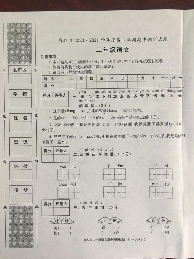 二年级语文下册期中考试真题带答案