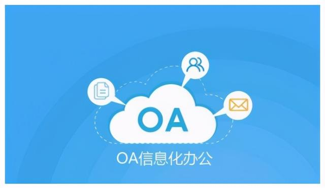办公软件有哪些,企业常用的办公管理软件,你是否都知道?
