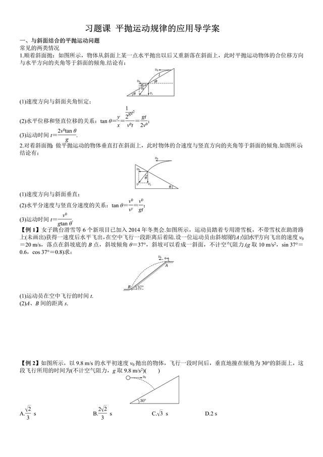 高中物理必修二之曲线运动专题:习题课 平抛运动规律的应用