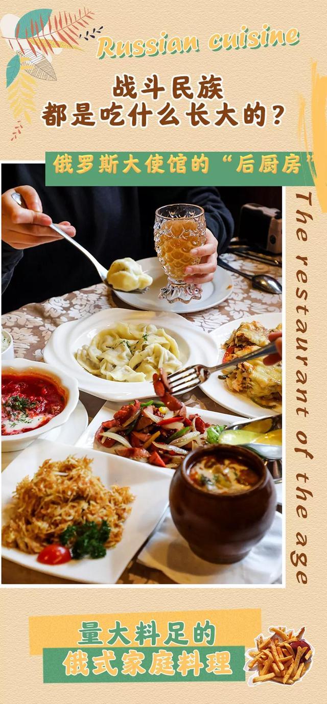 """附近美食餐厅,北京最便宜俄餐!俄罗斯大使馆的""""后厨房"""""""